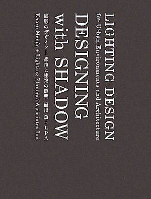 9784897376585: Designing with Shadow: Lighting Design for Urban Environments and Architecture