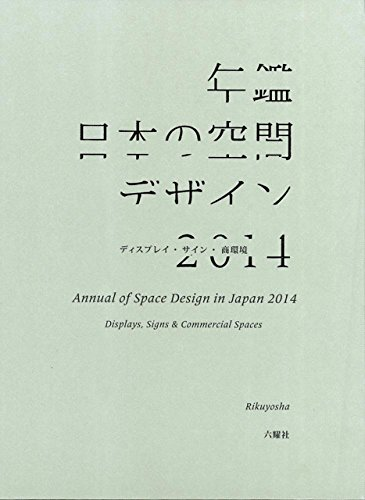 Display, Commercial Space & Sign Design (Vol.41): KU/KAN Design Organisation