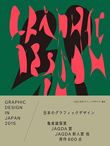 9784897377926: Graphic Design in Japan 2015 (JAGDA Series)