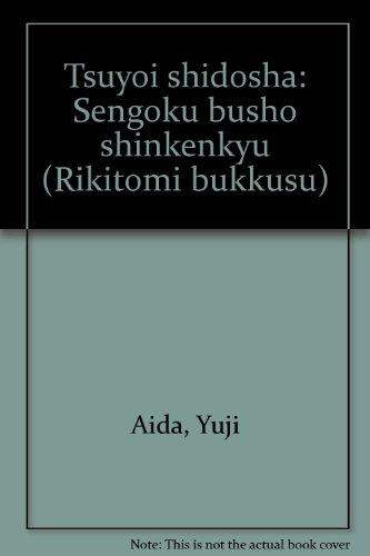 Tsuyoi shidosha: Sengoku busho shinkenkyu (Rikitomi bukkusu): Yuji Aida