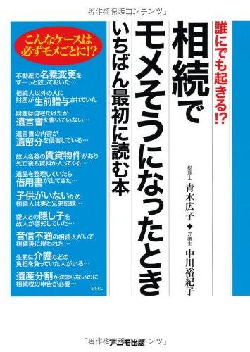 9784897951485: Sozoku de momeso ni natta toki ichiban saisho ni yomu hon : Dare ni demo okiru.