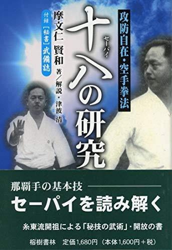 9784898051214: 十八(セーパイ)の研究―攻防自在・空手拳法