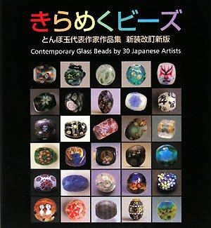 9784898063002: Kirameku bīzu = Contemporary glass beads by 30 Japanese artists : Tonbodama daihyō sakka sakuhinshū.