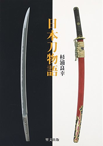 9784898063293: Katana Illustrated Book Cyclopedia of Japanese Swords