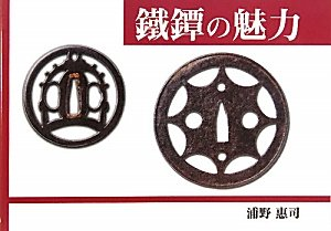 9784898063521: LURE OF TSUBA: Japanese Sword Guards Photo Collection