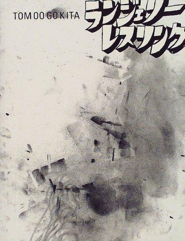 9784898150191: Lingerie Wrestling by Tomoo GoKita