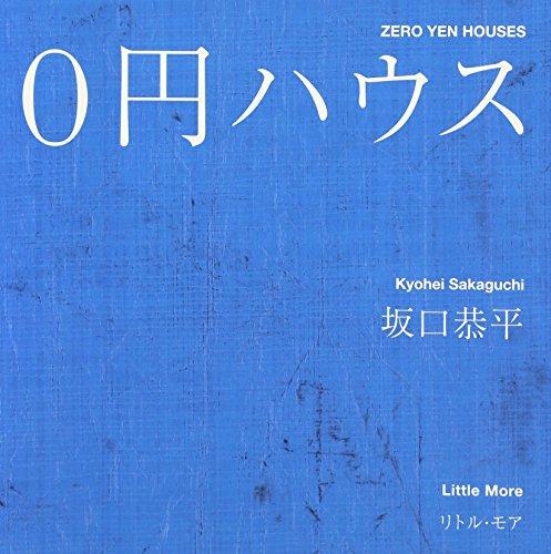 9784898151174: Zero Yen Houses