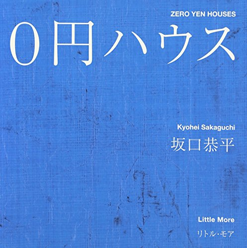 ZERO YEN HOUSES: KYOHEI SAKAGUCHI