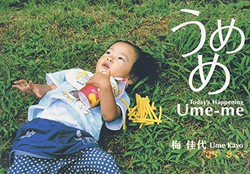9784898151853: Kayo Ume: Ume-me - Todays Happening
