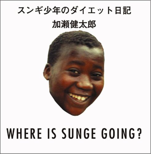 9784898152454: Kentaro Kase: Where is Sunge Going? (Japanese Edition)