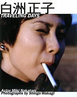 Shingo Wakagi - Traveling Days With Miki Nakatani