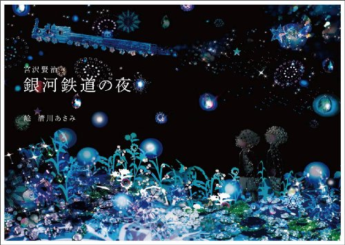 9784898152782: The Milky Way Railroad (Japanese Edition)