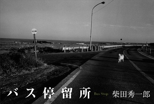 Suichiro Shibata - Bus Stop (English and Japanese Edition): Suichiro Shibata