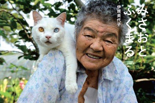 9784898153192: Miyoko Ihara - Misao the Big Mama and Fukumara the Cat