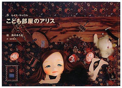 9784898153574: Asami Kiyokawa - the Nursery Alice (Japanese Edition)