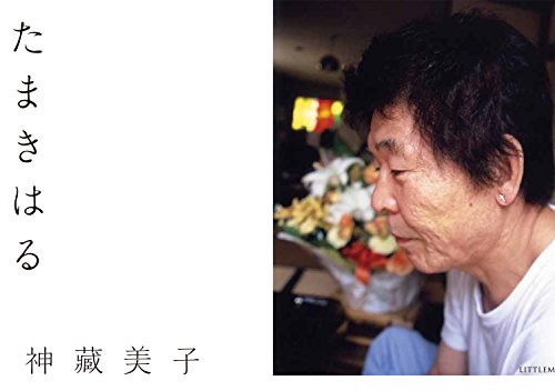 9784898153949: Yoshiko Kamikura (Japanese Edition)