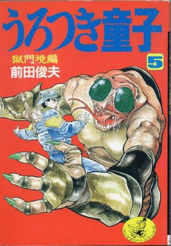 urotsukidoji 5