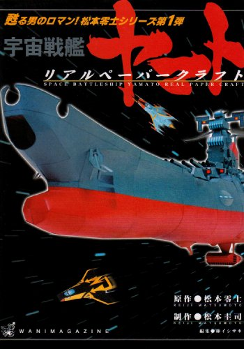 9784898298176: Space Battleship Yamato Real Paper Craft