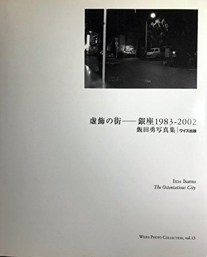 Isamu Iida: The Ostentatious City (Hardback): Fukushima Kiyoshige