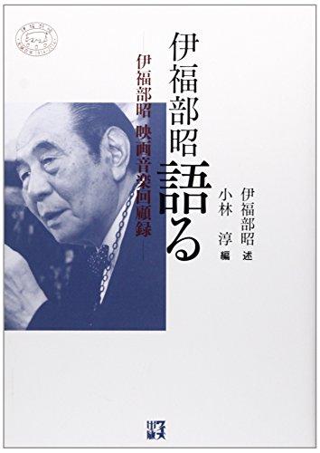 Ifukube Akira kataru : Ifukube Akira eiga: Akira Ifukube; Atsushi