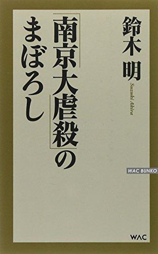 9784898315460: Nankin daigyakusatsu no maboroshi.