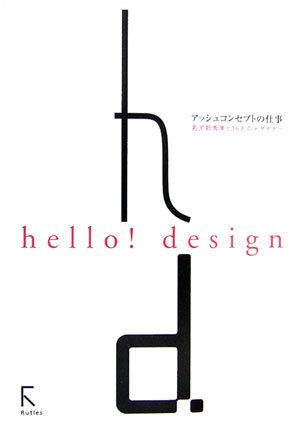 9784899771739: Hello!Design: Asshu Konseputo No Shigoto Nagoya Hideyoshi To Sanjūrokunin No Dezainā