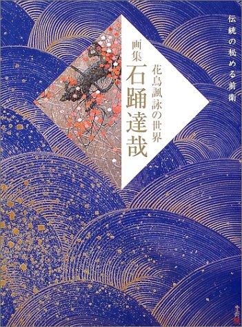 9784899790174: Ishiodori tatsuya : Kachō fūei no sekai : Dentō no himeru zen'ei : Gashū