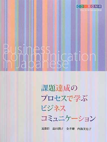 9784899912637: Business Communication in Japanese