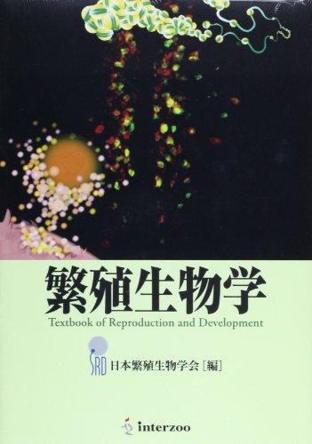 Hanshoku seibutsugaku.: Nihon Hanshoku Seibutsu Gakkai.