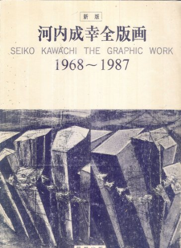 9784900090934: Kawachi Seikō zenhanga, 1968-1984 (Japanese Edition)
