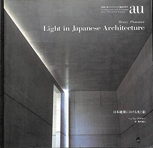 9784900211490: Light in Japanese Architecture