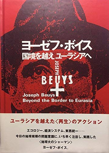 9784900398153: Joseph Beuys: Beyond the Border to Eurasia