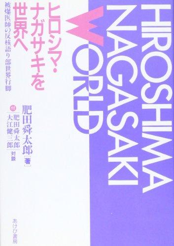 9784900423480: Hiroshima Nagasaki o sekai e: Hibaku ishi no hankaku kataribe sekai angya : tsuketari, Hida Shuntarō Ōe Kenzaburō taidan = Hiroshima, Nagasaki, world (Japanese Edition)