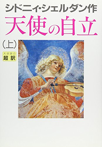 9784900430266: Rage of Angels [In Japanese Language]