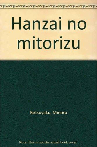 Hanzai no mitorizu (Japanese Edition): Minoru Betsuyaku