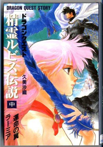 9784900527287: Dragon Quest Story = Seirei rubisu densetsu : Doragonkuesuto. 2 [Japanese Edition]