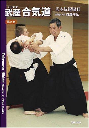 9784900586208: Takemusu Aikido Volume 2, More Basics