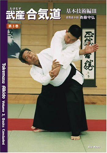 Takemusu Aikido -- Voulume 3 -- Basics Concluded: Saito, Morihiro -- (Translated by Stanley A. ...