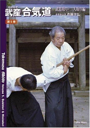 9784900586611: Takemusu Aikido Volume 5 : Bukidori & Ninindori