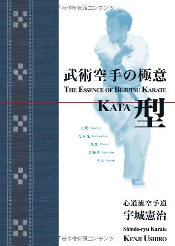 9784900586796: The Essence of Bujutsu Karate