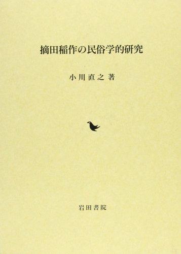 Tsumita inasaku no minzokugakuteki kenkyu (Japanese Edition): Naoyuki Ogawa