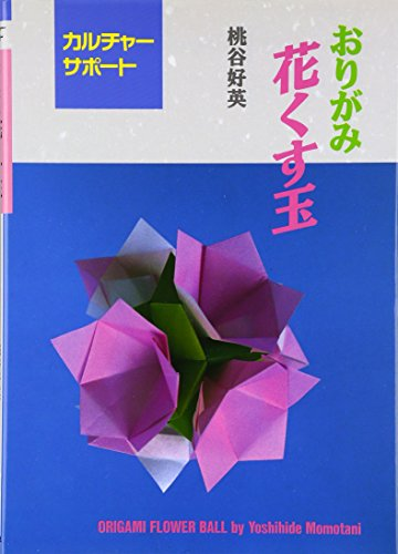 Origami Flower Ball (Origami Hana Kusudama) (in Japanese): Yoshihide Momotani