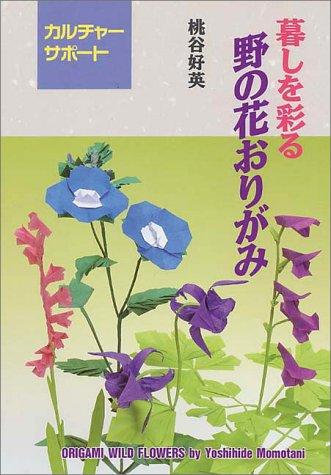 9784900747036: Origami Wild Flowers (Kurashi o Kazaru No no Hana Origami) (in Japanese)