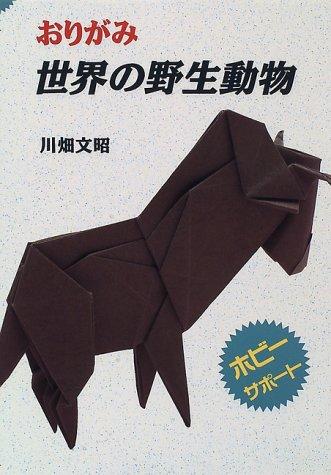 9784900747111: Wild Animals of the World (Origami Sekai no Yasei Dobutsu - Origami) (in Japanese)
