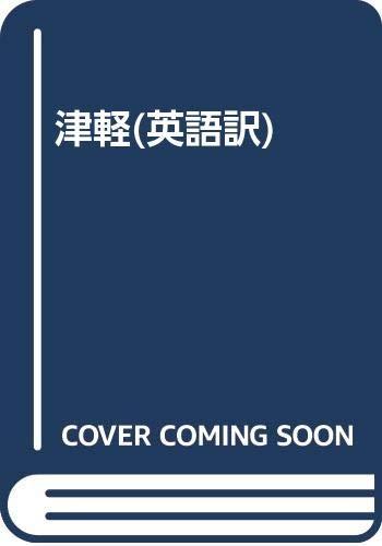 Tsugaru (4900912077) by Osamu Dazai