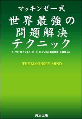 9784901234214: The McKinsey Mind [Japanese Edition]