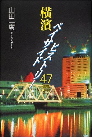 9784901317320: 横浜ベイサイドヒストリー47景