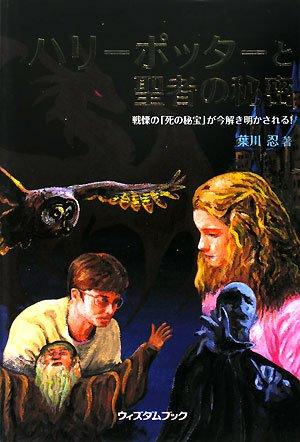 9784901347235: Harī Pottā To Seija No Himitsu: Senritsu No Shi No Hihō Ga Ima Tokiakasareru