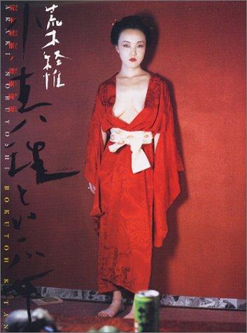 9784901350525: Araki Nobuyoshi No Bokutō Kitan: Komari To Yū Onna