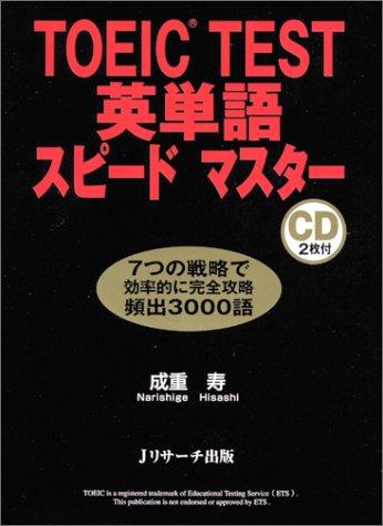 9784901429184: TOEIC TEST Toikku tesuto eitango supido masuta [Japanese Edition]